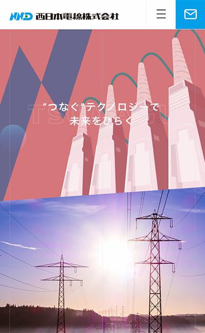 西日本電線株式会社のレスポンシブWebデザイン