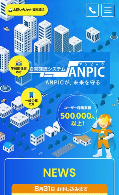 ANPIC(アンピック)