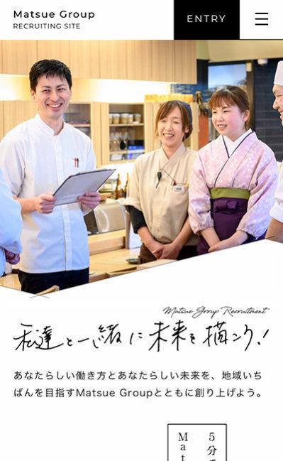 Matsue Group 採用サイトのレスポンシブWebデザイン
