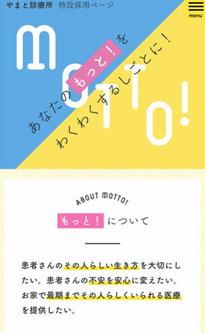 MOTTO!のレスポンシブWebデザイン