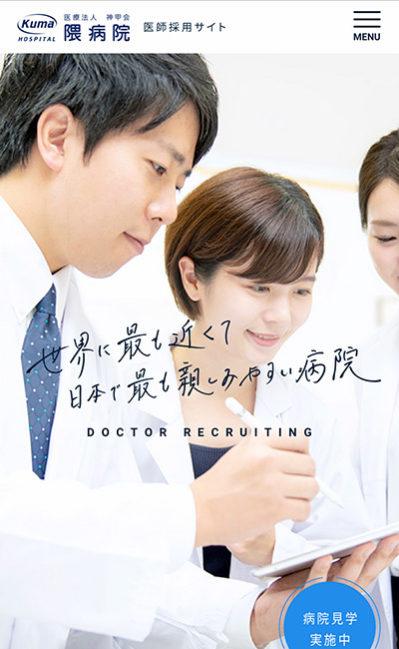 隈病院 | 医師採用サイト