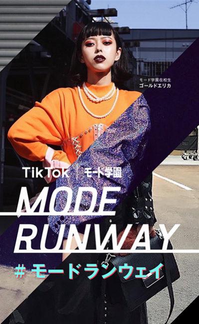 >TikTok×モード学園 #モードランウェイのレスポンシブWebデザイン