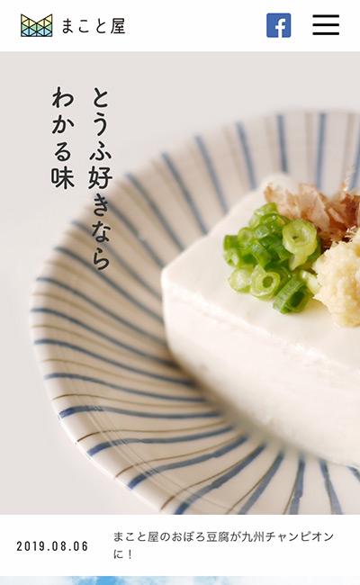 天草の豆腐処 まこと屋