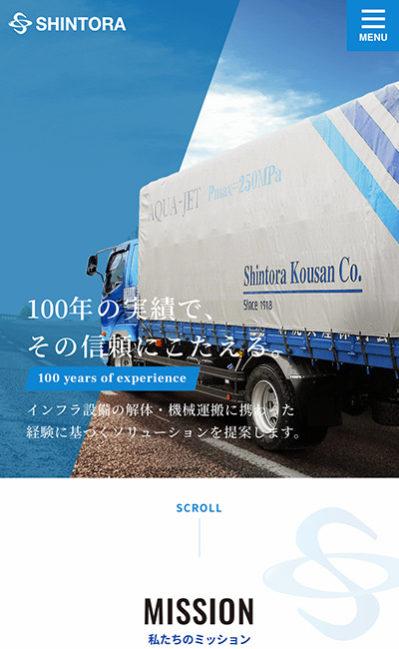 新虎興産株式会社のレスポンシブWebデザイン