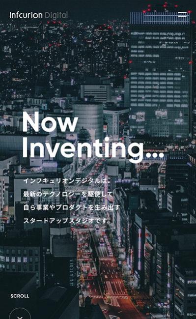 Infcurion DigitalのレスポンシブWebデザイン