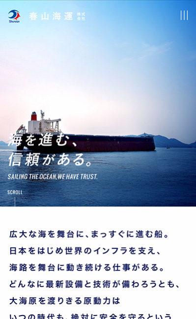 春山海運 株式会社のレスポンシブWebデザイン