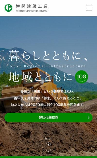 横関建設工業株式会社