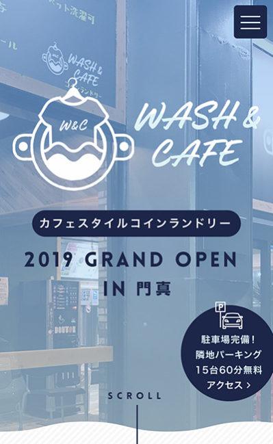 Wash&CafeのレスポンシブWebデザイン