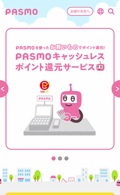PASMO(パスモ)