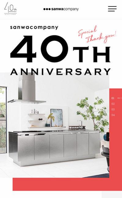 サンワカンパニー40周年記念サイト