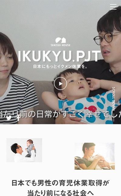 IKUKYU.PJTのレスポンシブWebデザイン