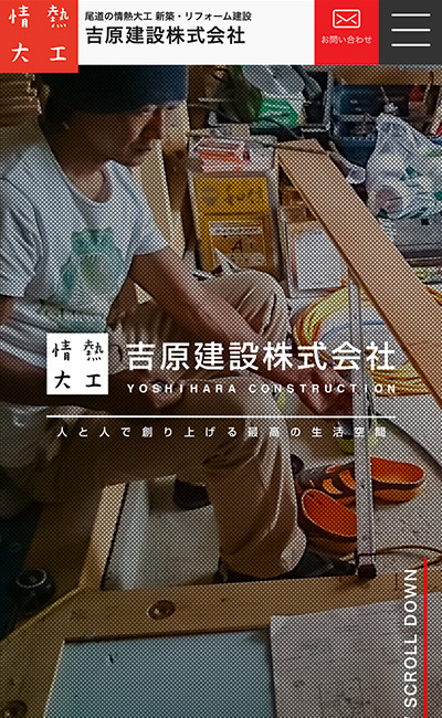 情熱大工 吉原建設株式会社
