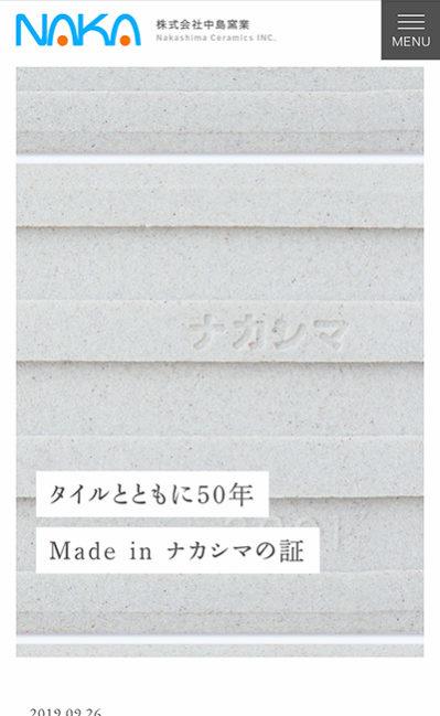 株式会社中島窯業のレスポンシブWebデザイン