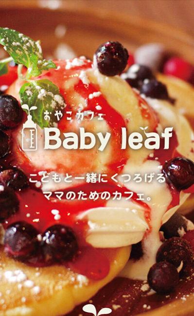 Baby leaf