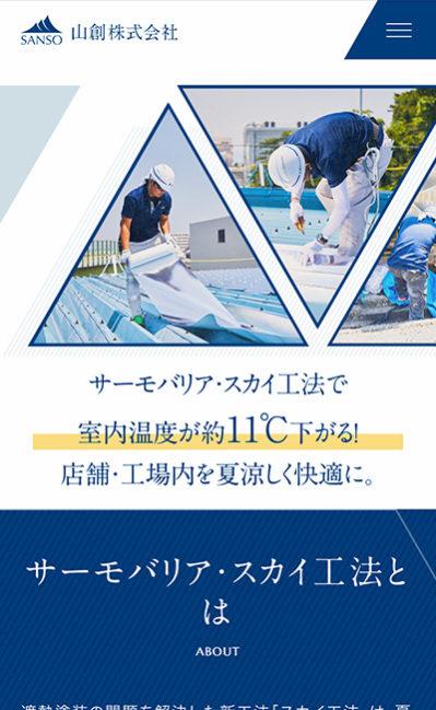 山創株式会社のレスポンシブWebデザイン