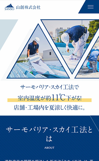 山創株式会社