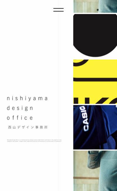 西山デザイン事務所のレスポンシブWebデザイン