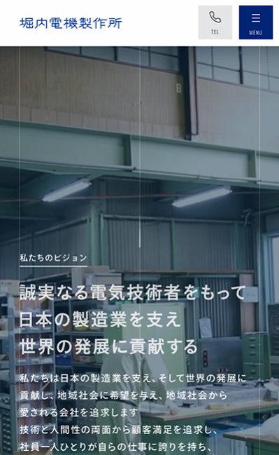 堀内電機製作所のレスポンシブWebデザイン