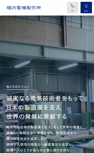 堀内電機製作所