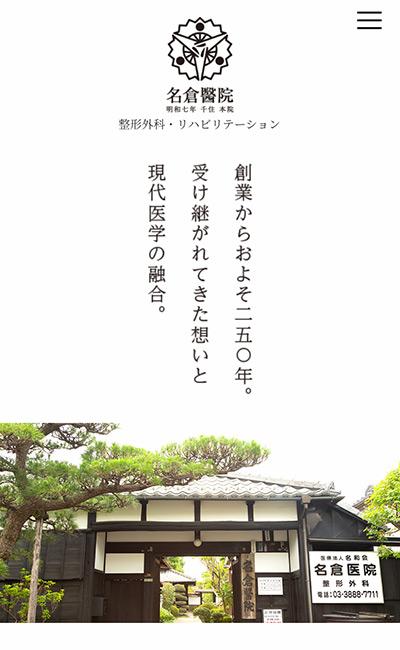 名倉医院 本院