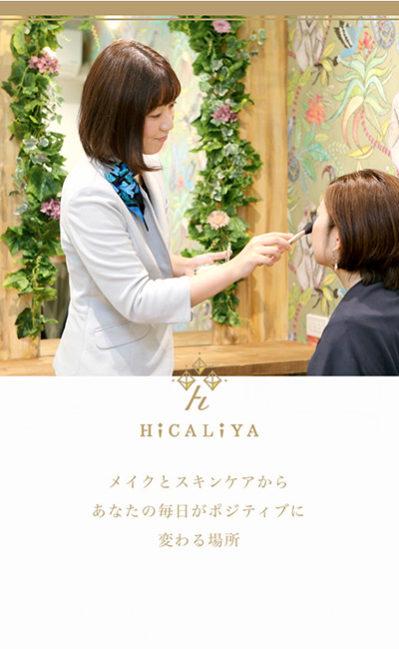 HiCALiYA(ひかりや)のレスポンシブWebデザイン