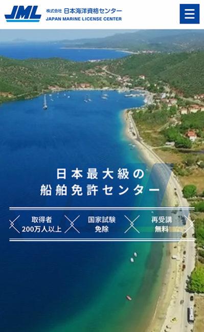 日本海洋資格センター(JML)のレスポンシブWebデザイン
