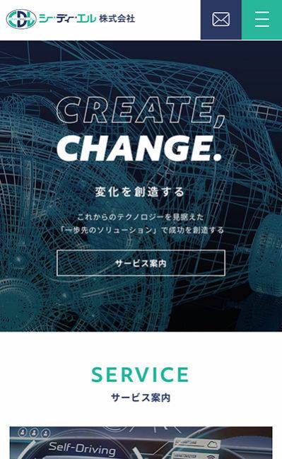 シー・ディー・エル株式会社のレスポンシブWebデザイン