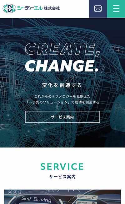 シー・ディー・エル株式会社