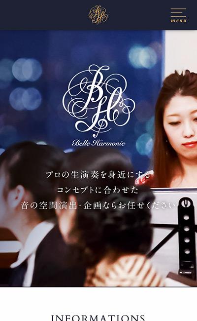 Belle HarmonieのレスポンシブWebデザイン