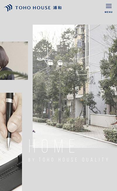 東宝ハウス浦和のレスポンシブWebデザイン
