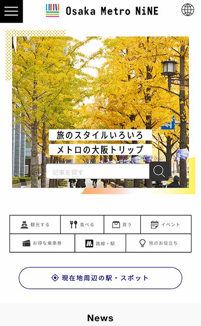 Osaka Metro NiNEのレスポンシブWebデザイン