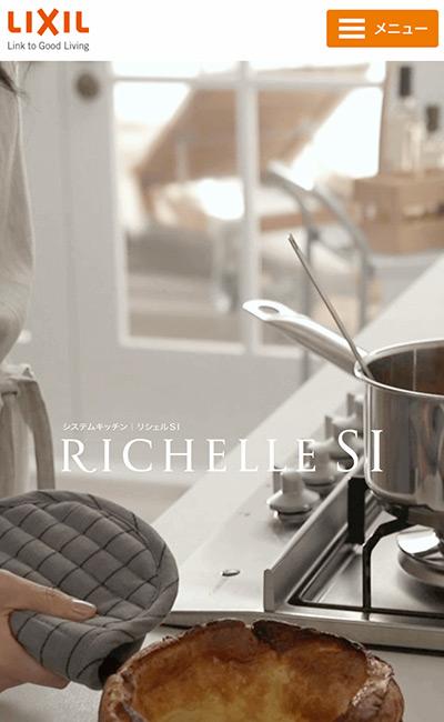 リシェル| LIXIL