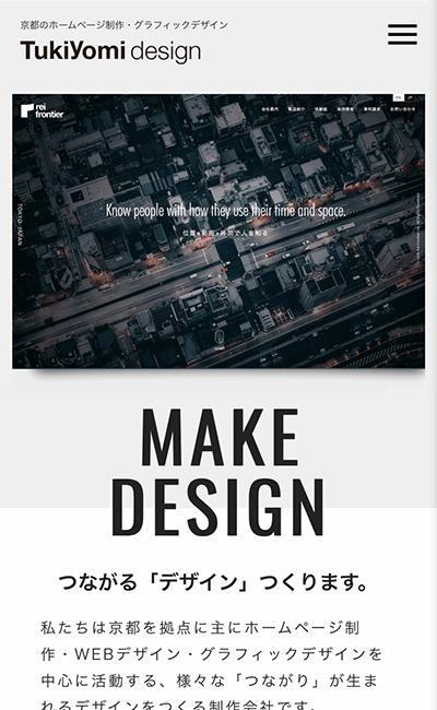Tukiyomi designのレスポンシブWebデザイン
