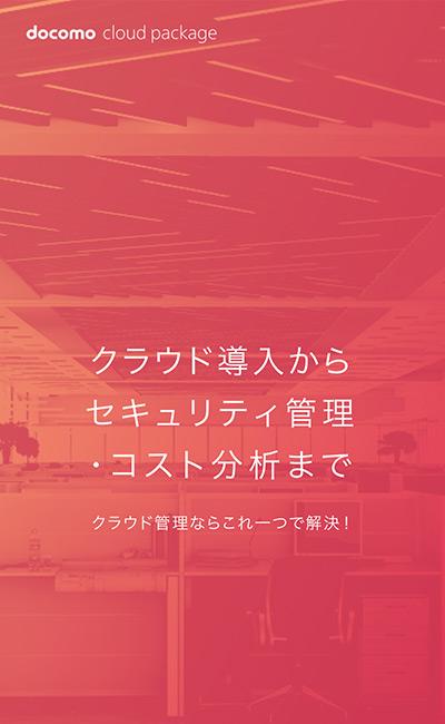 ドコモ・クラウドパッケージ|NTTドコモ