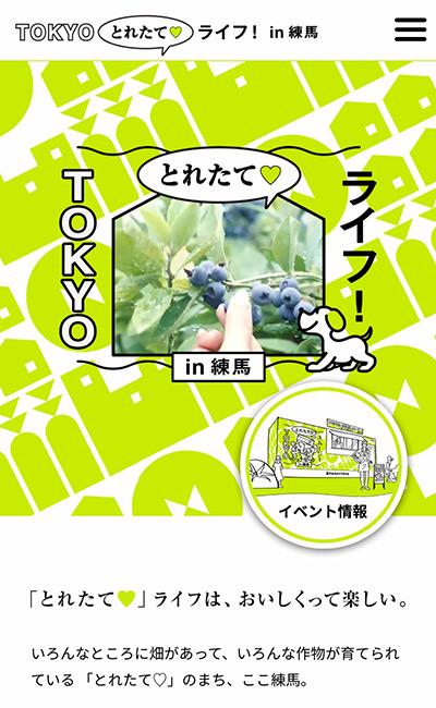TOKYOとれたてライフ in 練馬のレスポンシブWebデザイン