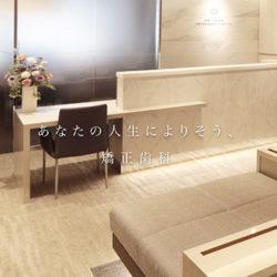 秋山矯正歯科のレスポンシブWebデザイン