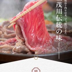 すき焼加茂川のレスポンシブWebデザイン