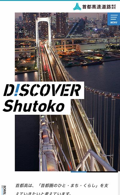 DISCOVER ShutokoのレスポンシブWebデザイン