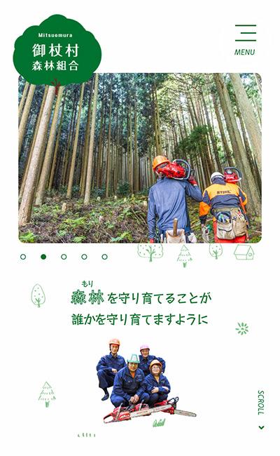 御杖村森林組合