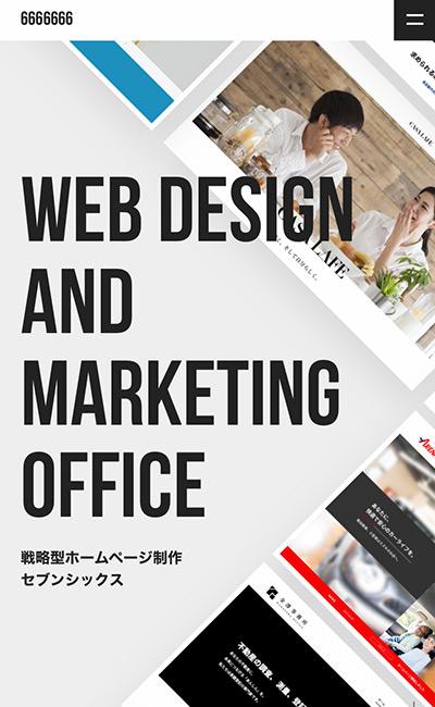 セブンシックスのレスポンシブWebデザイン