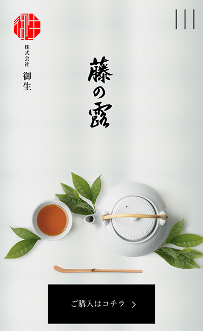 藤の露 | 株式会社御生のレスポンシブWebデザイン