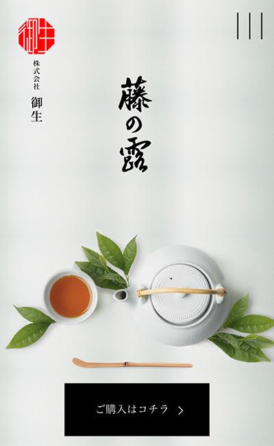 藤の露 | 株式会社御生