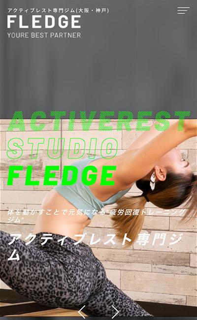フレッジのレスポンシブWebデザイン