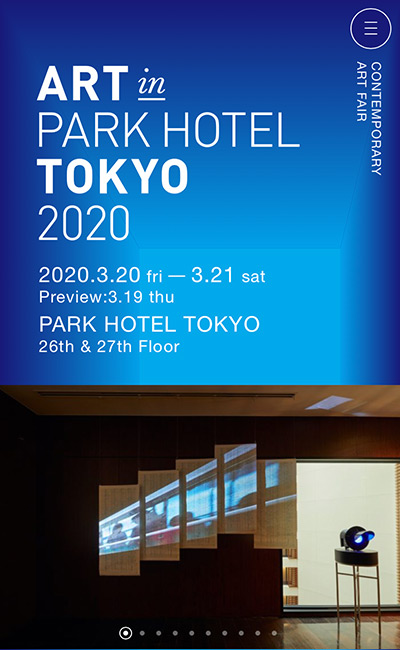 ART in PARK HOTEL TOKYO 2020のレスポンシブWebデザイン
