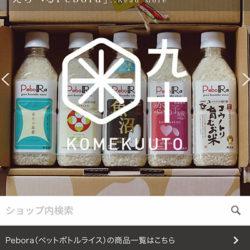 KOMEKUUTOのレスポンシブWebデザイン