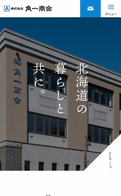 株式会社角一商会のレスポンシブWebデザイン