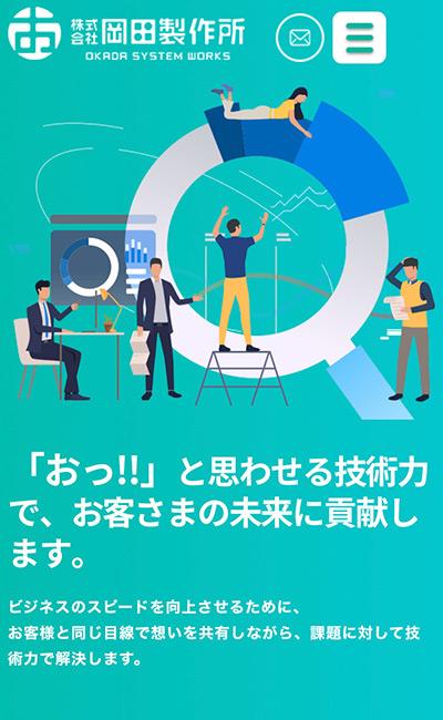 岡田製作所のレスポンシブWebデザイン