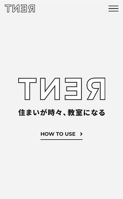 TNERのレスポンシブWebデザイン
