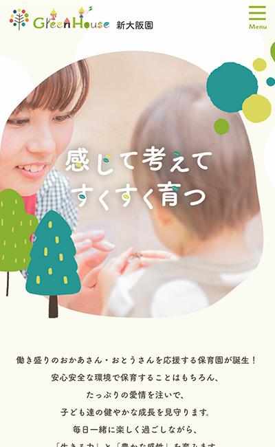 GreenHouse新大阪園のレスポンシブWebデザイン