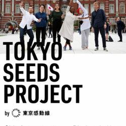 TOKYO SEEDS PROJECTのレスポンシブWebデザイン
